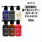 【送料無料】ロイド 選べるシャンプー& カバー&キープトリートメント300ml