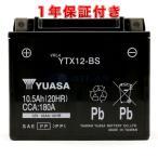 バイク バッテリー台湾YUASA YTX12-BS 液入り充電済み 1年保証付き 互換FTX12-BS GTX12-BS KTX12-BS