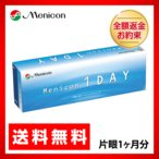 コンタクトレンズ メニコンワンデー (メニコン1DAY)1箱 /メニコン/コンタクトレンズ/コンタクト 送料無料