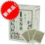 Yahoo!アトリエ箱宝寿茶 TVショッピングで話題沸騰  新商品 水出し宝寿茶 ティーパック 30包セット(240g) 税抜3,000 ポイント10倍 更に2個以上お買い上げで送料無料