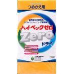 サンワード ハイベックZERO(ゼロ)詰替1000G 洗剤 衣類用(ドライマーク用)(4990710200332)