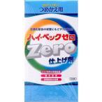 サンワード ハイベックZERO(ゼロ)仕上げ剤詰替用1000g(4990710200349)