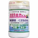 【野菜洗い用洗剤】日本漢方研究所 ホタテの力くん 海の野菜・くだもの洗い 90g (やさい・果物洗いの洗剤)