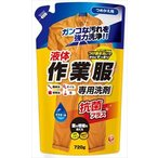 第一石鹸 ランドリークラブ 作業服専用液体洗剤 詰替 詰め替え 720G(4902050069029)