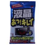 ソフト99 液晶テレビあっ!キレイ 8枚 (4975759206378)