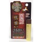 渋谷油脂 SOC 馬油リップクリーム 4g (4974297274214)
