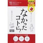 なかったコトに! お徳用 270粒(3粒×90袋)白インゲン豆エキス配合のダイエットサプリメント(4580159011240)