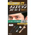 ホーユー メンズビゲン スピーディー2 D クリームタイプの男性用白髪染め 爽やかなシトラスの香りの微香性タイプ 医薬部外品(4987205100321)