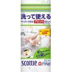 日本製紙クレシア スコッティファイン 洗って使えるペーパータオル プリント 52カット 【こちらの商品は1ケース(24個)単位で、ご注文お願いします】