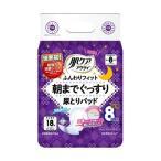 日本製紙クレシア 肌ケア アクティ尿パッド8回分吸収 18枚(大人用紙おむつ・介護用品・夜用紙おむつ)