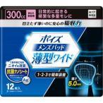 日本製紙クレシア ポイズ メンズパッド 薄型ワイド 安心の多量用 300cc 12枚入