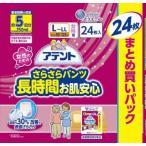 大王製紙 アテントさらさらパンツ長時間お肌安心L〜LL女性用24枚(24枚)