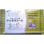 【昭和紙工】ラク楽LIFEフローリング用ワックス15枚(4957434005698)