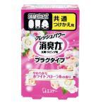 エステー 消臭力 フレッシュパワー消臭力 プラグタイプ つけかえ用 やわらかなホワイトフローラルの香り 20ml(4901070123148)