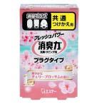 エステー 【2013年春新製品】消臭力プラグタイプ チェリーブロッサム 付替 20ML(4901070123186)