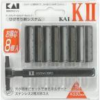 貝印 ひげそり用カミソリ KAI-KII 替刃8個付(KII専用交換用カミソリ替え刃)(4901331010699)