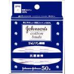 ジョンソン ジョンソン 綿棒 50本入(4901730011020)