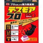 アース製薬 デスモアプロ トレータイプ 4セット入(トレータイプの殺鼠剤・ネズミ殺虫剤 駆除)(4901080053411)