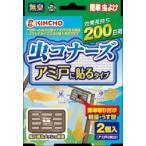 【限定特価】大日本除虫菊 虫コナーズ アミ戸に貼るタイプ 200日用 2個入(4987115542297)