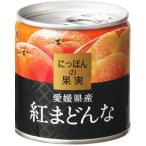 KK にっぽんの果実 愛媛県産 紅まどんな 缶詰 (4901592911278)