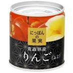 K&K にっぽんの果実 青森県産 りんご (ふじ) 缶詰 (4901592905161)
