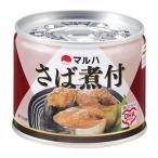 マルハニチロ さば煮付 缶詰 (4901901145707)