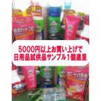 日用品・生活雑貨の店 カットコで買える「【5000円以上購入者限定】日用品 お試し商品サンプルB お一人様一回のお買い物で1個限り」の画像です。価格は1円になります。