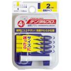 デンタルプロ 歯間ブラシ I字型 サイズ2(SS) 4本