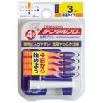 デンタルプロ 歯間ブラシ I字型 サイズ3(S) 4本