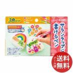 サランラップに書けるペン 3色セット (ピンク・オレンジ・黄緑) 1個 【メール便送料無料】