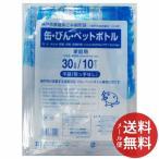 日本サニパック GK33 神戸市缶ビンペット 30L 10枚入 1個 【メール便送料無料】