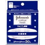 ジョンソン ジョンソン 綿棒 50本入(4901730011020) ×10点セット 【まとめ買い特価!】