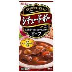 ハウス食品 シチュー・ド・ボー ビーフ ×10個セット (4902402413562) 【まとめ買い特価!】
