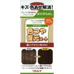 リンレイ 色つや復元コート 濃いブラウン系 500ml×12点セット まとめ買い特価!(4903339603613)