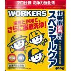 ショッピング洗剤 NSファーファ ワーカーズ WORKERS 作業着スペシャルケア 400g ×16点セット 【まとめ買い特価!】