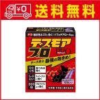 アース製薬 デスモアプロ 投げ込みタイプ 12包入(殺鼠剤 ネズミ駆除)×20点セット まとめ買い特価!(49010800533