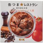 缶つま★レストラン K&K エゾシカのスパイス煮 ×24個セット (4901592911124) 【まとめ買い特価!】