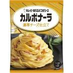キユーピー あえるパスタソース カルボナーラ 濃厚チーズ仕立て 1人前*2袋入 ×36個セット