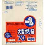 日本サニパック 大型ポリ袋 70L 半透明 10枚入り H−74 コンパクトタイプ×40点セット 【まとめ買い特価!】
