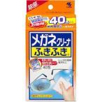 小林製薬 メガネクリーナふきふき 40包×48個セット 個包装で携帯に便利。速乾性のウェットタイプ まとめ買い特価(4987072027820)