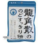 龍角散 龍角散ののどすっきり飴 袋 89g 【送料無料・まとめ買い×48個セット】