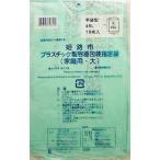 日本サニパック G H09姫路市指定プラスチック 大45L10枚×60点セット まとめ買い特価!(4902393756792)