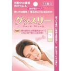 オブジィー グッスリー 鼻呼吸テープ 14枚入×240個セット【まとめ買い特価!】