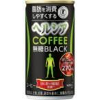 花王 ヘルシア コーヒー 無糖 ブラック 185g 1個