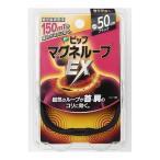 �ԥå� �ޥ��ͥ롼�� EX �⼧�ϥ����� �֥�å� 50cm/4902522669108