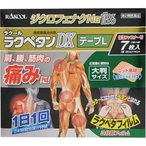【第2類医薬品】 ラクペタンDX テープ L 7枚入 (セルフメディケーション税制対象)