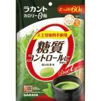 【×6袋 メール便送料無料】サラヤ ラカント カロリーゼロ飴 深み抹茶味 60g