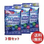 紀陽除虫菊 オキシウォッシュ 酸素系漂白剤 35g 3包入 ×3個セット 【メール便送料無料】
