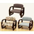 コンパクト 座椅子 ローチェア 肘掛け 子供 ソファ 腰痛 アンティーク 布張り おしゃれ