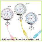 (NM) ナースウォッチ 2way クリップ ホワイト ピンク ポケット時計